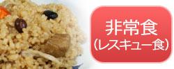 非常食(レスキュー食)