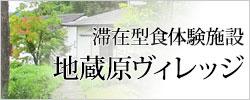 地蔵原ヴィレッジ|大分県玖珠郡九重町の滞在型食体験施設